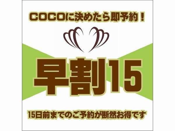 【早割15】COCOに決めたら早期予約が断然お得!!