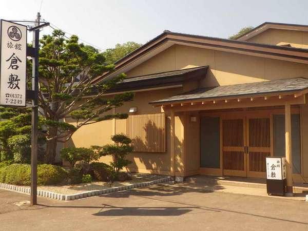 鹿部温泉 旅館倉敷の外観