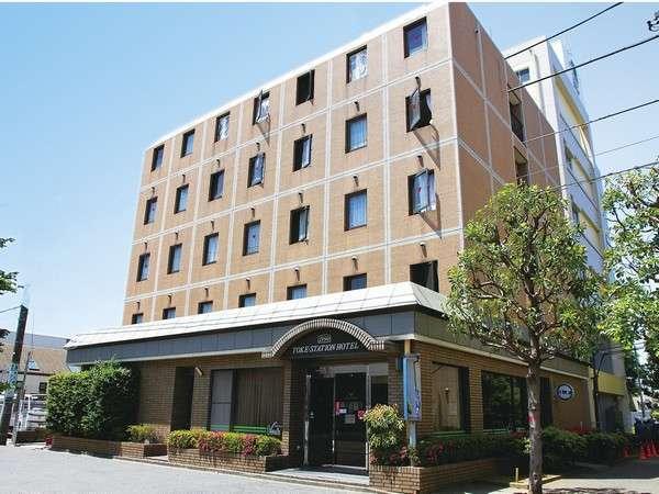 土気ステーションホテル