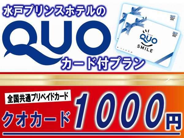 【クオカード1,000円プラン】 シングルルーム(禁煙)