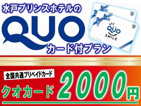 【クオカード2,000円プラン】 シングルルーム(禁煙)