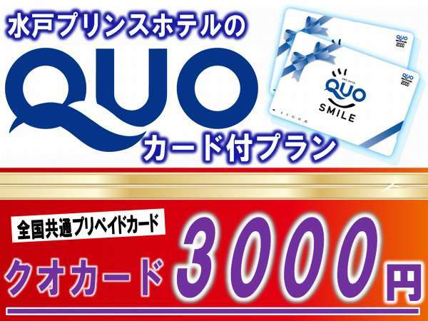 【クオカード3,000円プラン】 シングルルーム(禁煙)