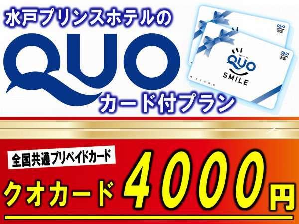 【クオカード4,000円プラン】 シングルルーム(喫煙)