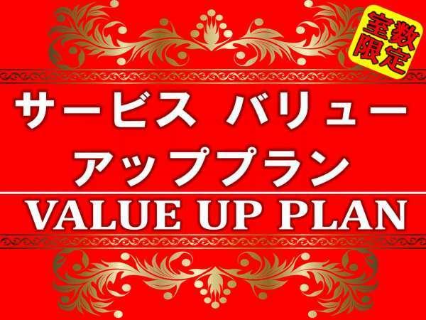 【バリューアップOPEN記念プラン!】室数限定!特割★今だけ価格!朝食無料!シングルルーム(禁煙)