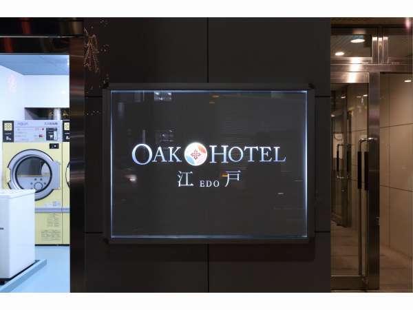 オークホテル江戸
