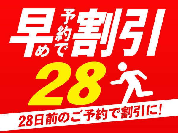 全室Wi-Fi利用可能★【早期予約28】28日前までのお申し込み専用 素泊りプラン
