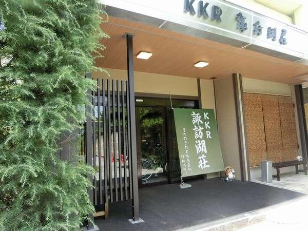 KKR諏訪湖荘(国家公務員共済組合連合会上諏訪保養所)
