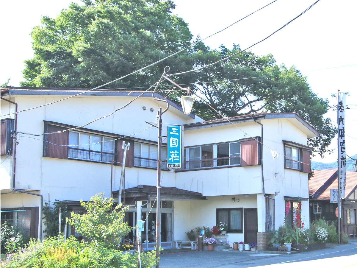 温もりの宿 三国荘