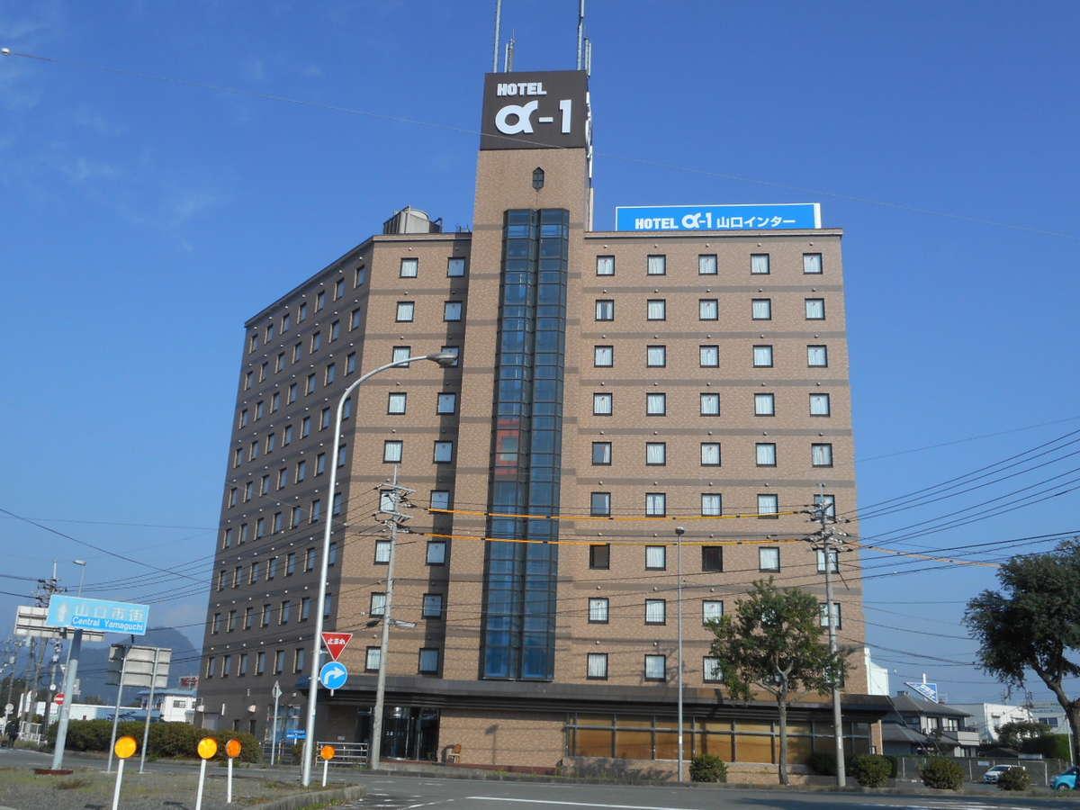 ホテル・アルファ-ワン山口インタ-