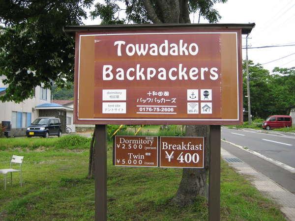 十和田湖バックパッカーズ