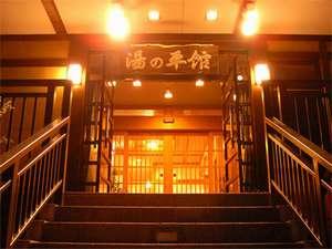 【奥飛騨・平湯温泉】旅館 湯の平館