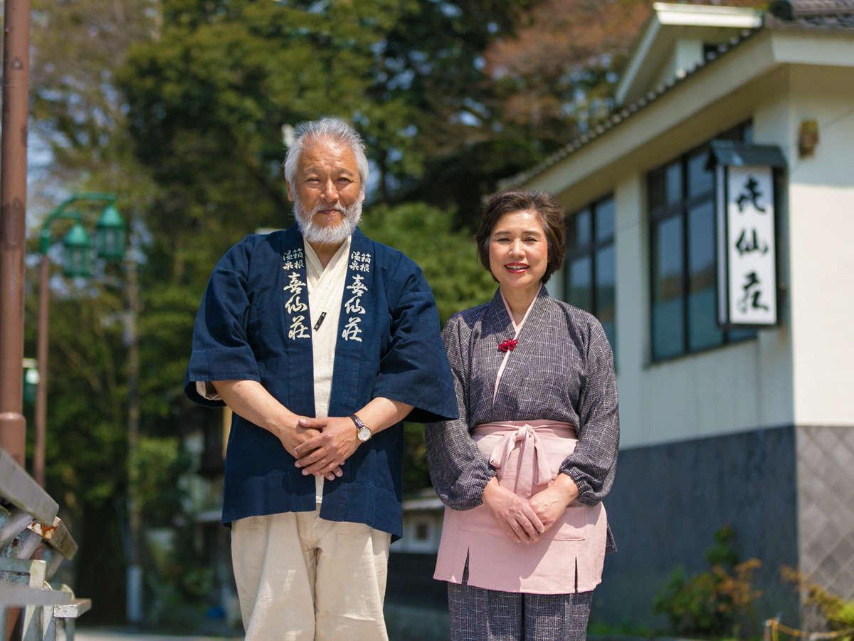 箱根湯本温泉 貸切露天風呂自慢の宿 喜仙荘
