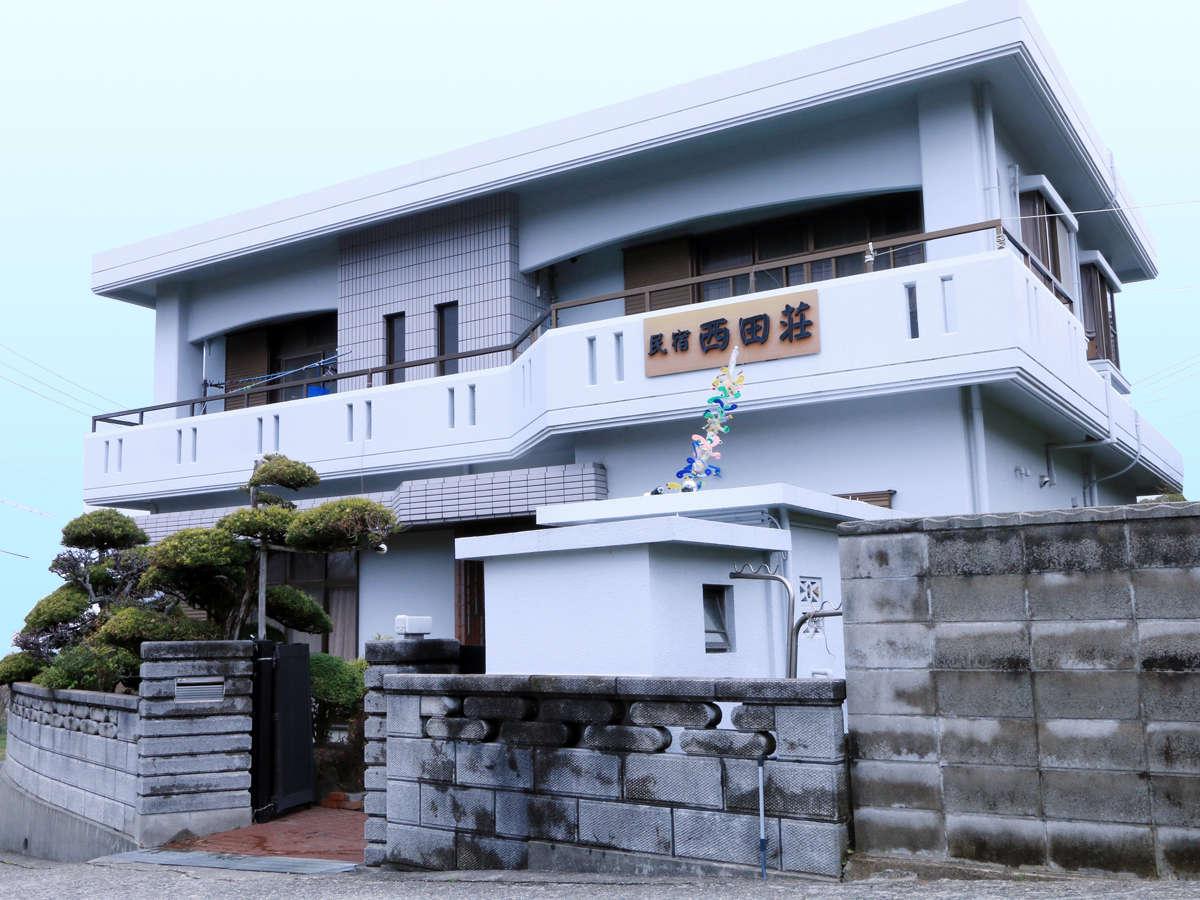 民宿西田荘