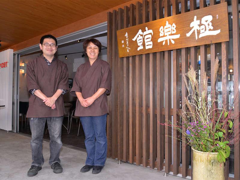 草津温泉 源泉・大日の湯 極楽館