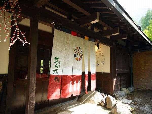 【奥飛騨・福地温泉】いろりの宿 かつら木の郷