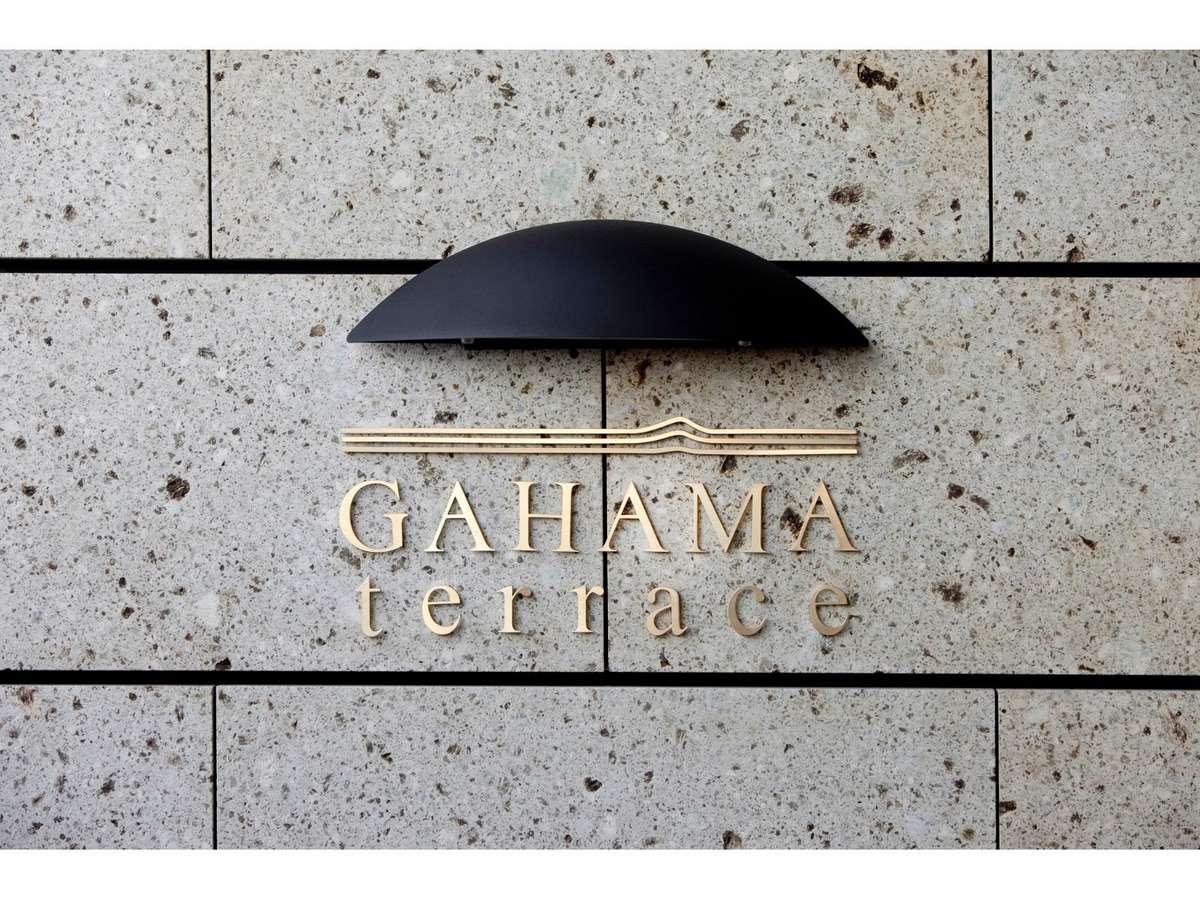 ガハマ テラス / GAHAMA terrace