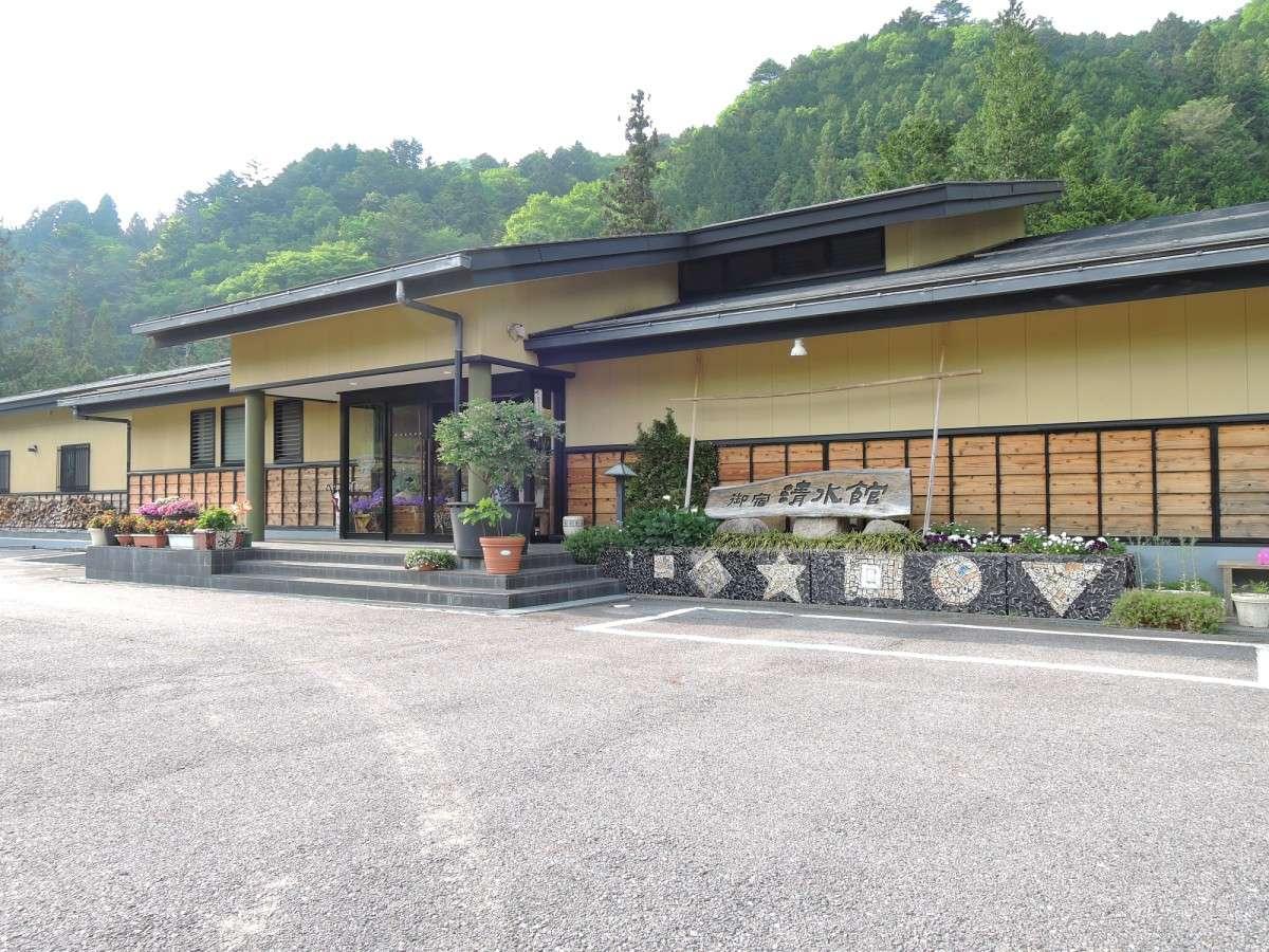 茶臼山山麓 御宿 清水館