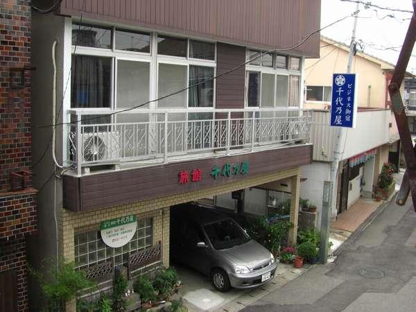 嬉野温泉 ビジネス旅館 千代乃屋