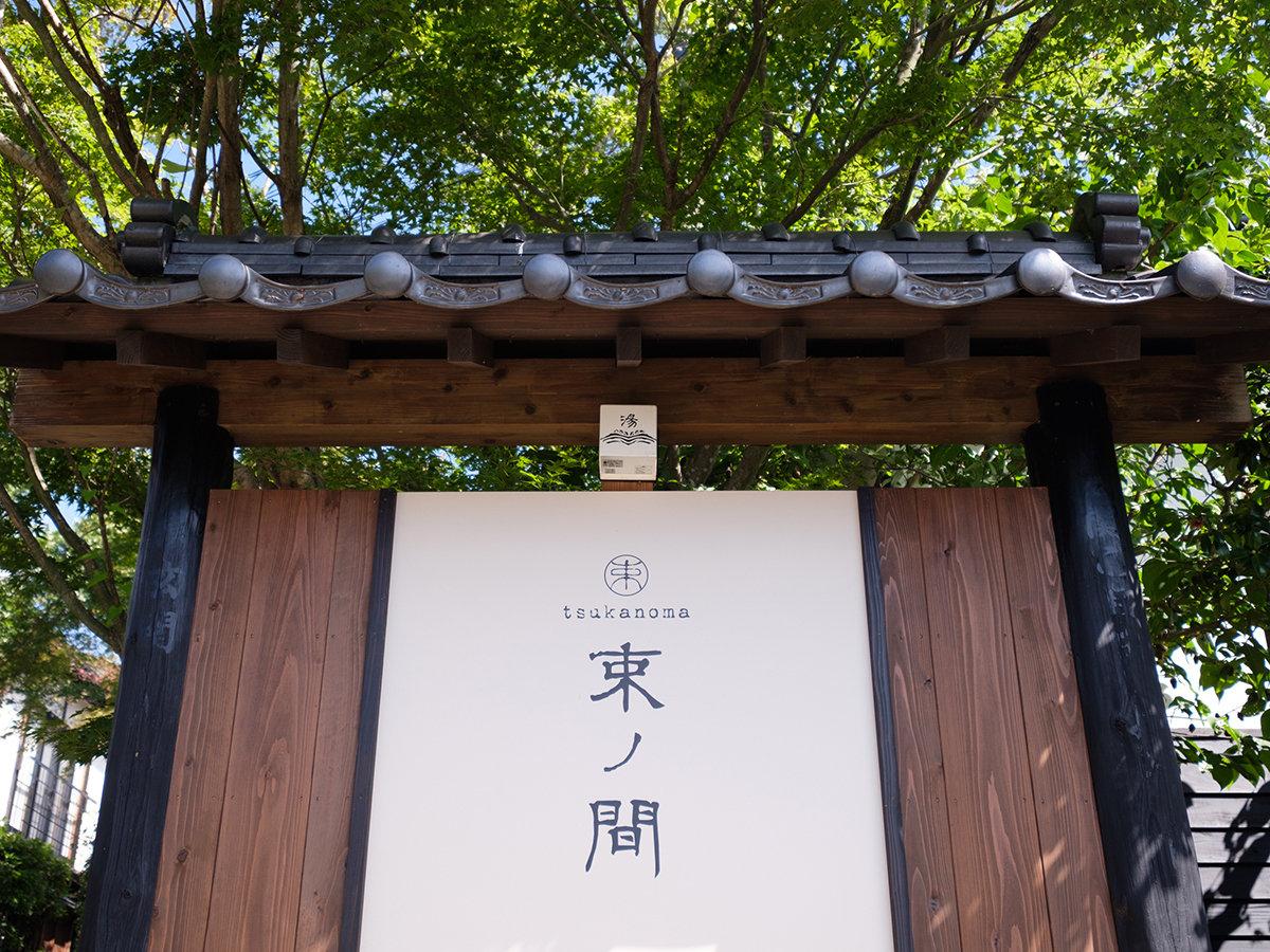 ゆふいん 束の間(旧 庄屋の館)