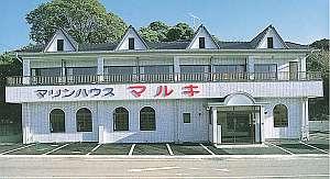 民宿マルキ