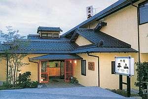 旅館 平山:写真