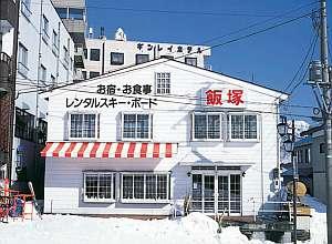 いわっぱらの湯 ロッヂ飯塚
