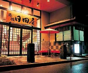 杖立温泉 旅館 日田屋