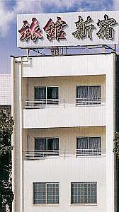 リバーサイドビジネス旅館新宿 [ 広島市 中区 ]