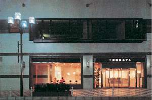 三原国際ホテル [ 広島県 三原市 ]