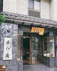 長楽寺宿坊 遊行庵