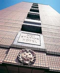 相生ステーションホテル [ 兵庫県 相生市 ]