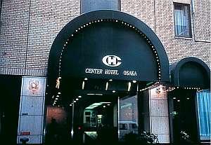 淀屋橋・北浜・本町の格安ホテル センターホテル大阪