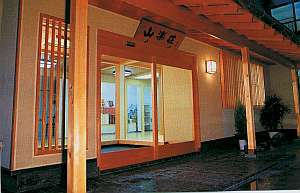 旅館 山楽荘の画像