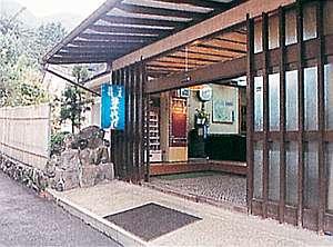 弥千代旅館 [ 足柄下郡 箱根町 ]  大平台温泉