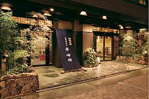 京都五条 瞑想の湯 ホテル秀峰閣 [ 京都市 東山区 ]