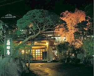源泉と明治15年創業の歴史あるゆ宿 藤田屋の画像