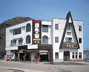 ウトロ温泉 温泉民宿旅館酋長の家