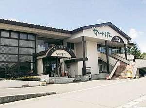 八幡平温泉郷  八幡平市自然休養村 なかやま荘