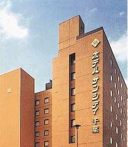 ホテルサンシティ千葉 [ 千葉市 中央区 ]