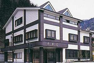 立山黒部アルペンルート 湯の宿 千寿荘