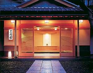 湯の山温泉 三慶園の画像