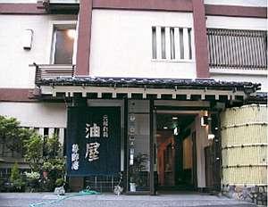 元禄旅籠 油屋 [ 岡山県 真庭市 ]  湯原温泉