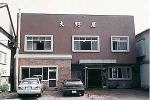 大野屋旅館のイメージ