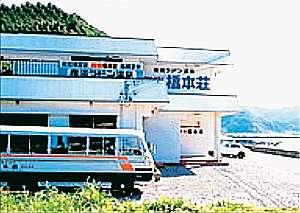 料理民宿 橋本荘