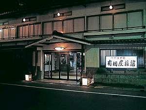 戸倉上山田温泉 有田屋旅館:写真