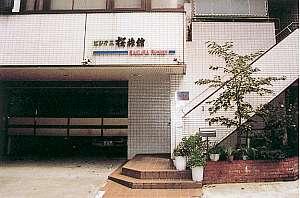 桜旅館 [ 東京都 台東区 ]