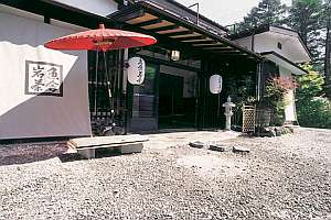 大人の隠れ家ホテル特集・甲信越編 岩魚茶舎