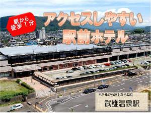 セントラルホテル武雄温泉駅前(旧セントラルホテル武雄) image