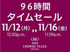 11/16 正午までタイムセール販売中!2/28までの予約を承ります。よいお日にちはお早めに♪