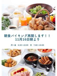 11月16日より朝食バイキングを再開致します。